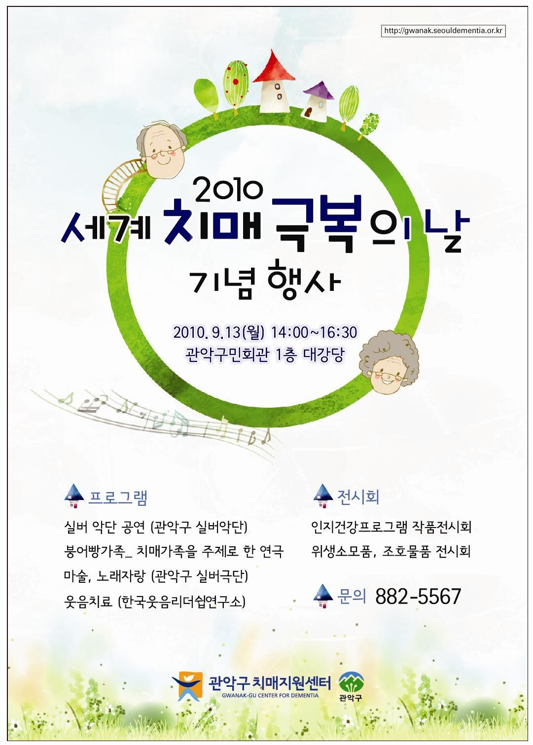 2010 세계치매의 날 기념행사에 초대합니다.