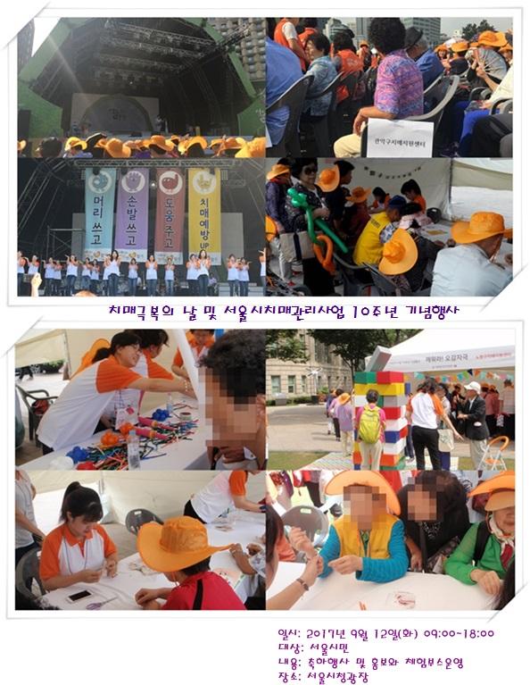 치매극복의 날 및 서울시치매관리사업 10주년 기념행사